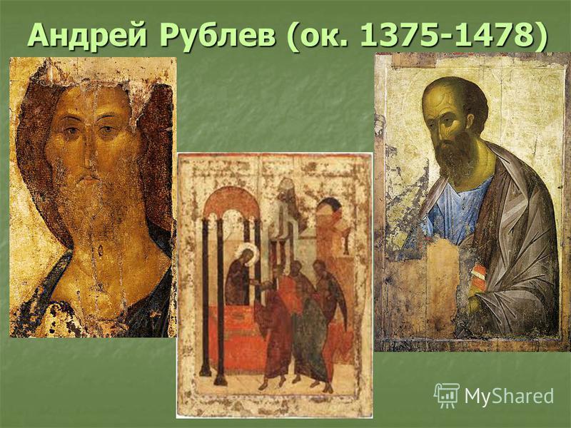 Андрей Рублев (ок. 1375-1478)