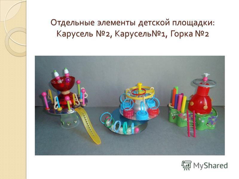 Отдельные элементы детской площадки : Карусель 2, Карусель 1, Горка 2