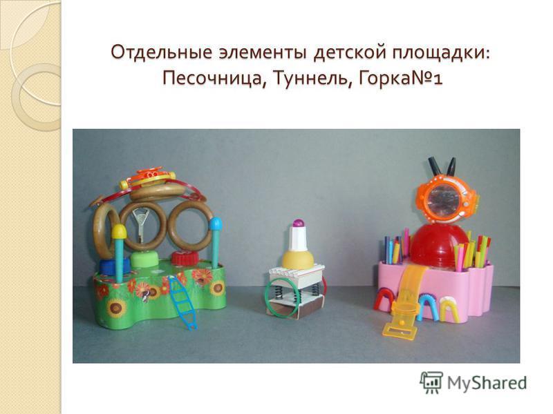 Отдельные элементы детской площадки : Песочница, Туннель, Горка 1
