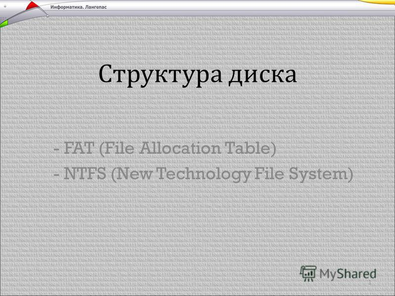 Структура диска - FAT (File Allocation Table) - NTFS (New Technology File System) 1