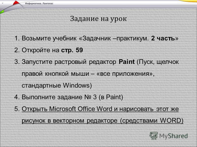 Задание на урок 1. Возьмите учебник «Задачник –практикум. 2 часть» 2. Откройте на стр. 59 3. Запустите растровый редактор Paint (Пуск, щелчок правой кнопкой мыши – «все приложения», стандартные Windows) 4. Выполните задание 3 (в Paint) 5. Открыть Mic