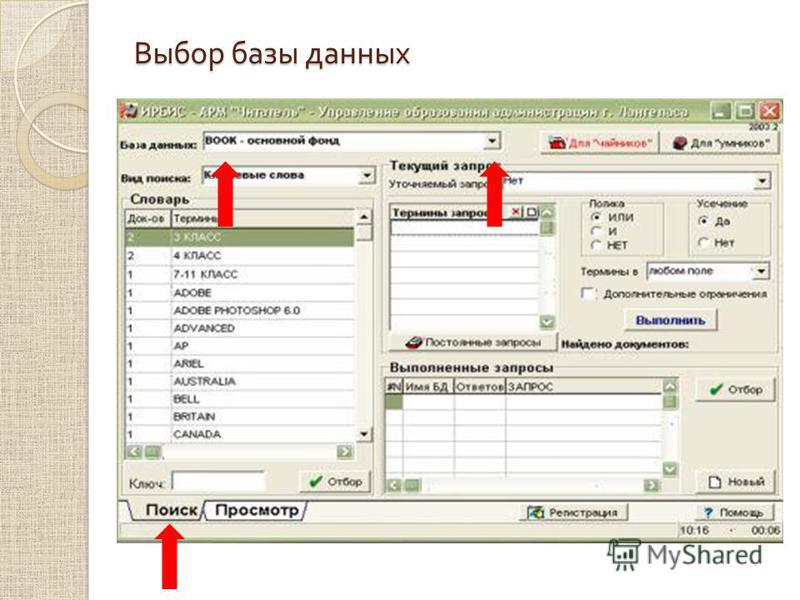 Выбор базы данных
