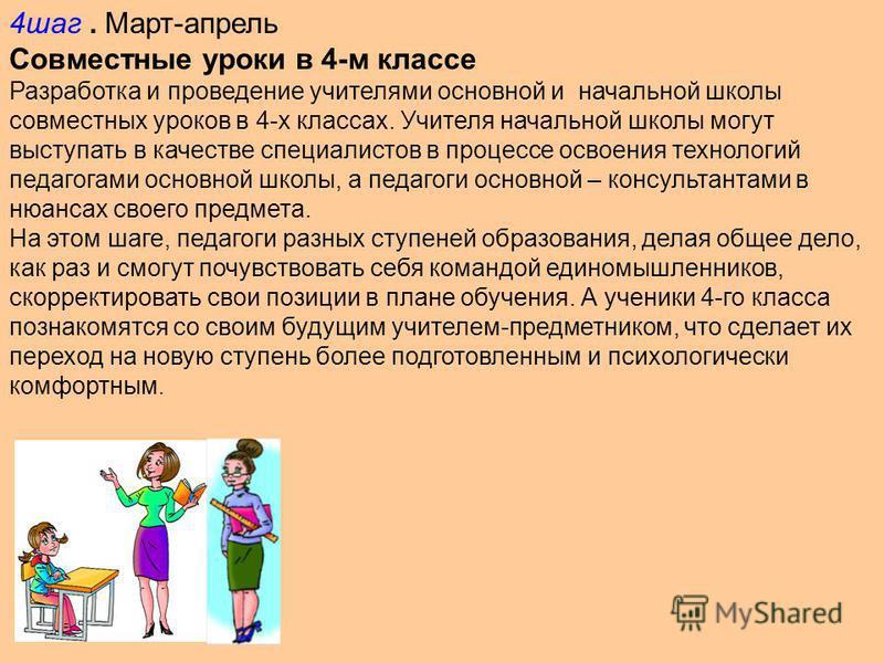 4 шаг. Март-апрель Совместные уроки в 4-м классе Разработка и проведение учителями основной и начальной школы совместных уроков в 4-х классах. Учителя начальной школы могут выступать в качестве специалистов в процессе освоения технологий педагогами о