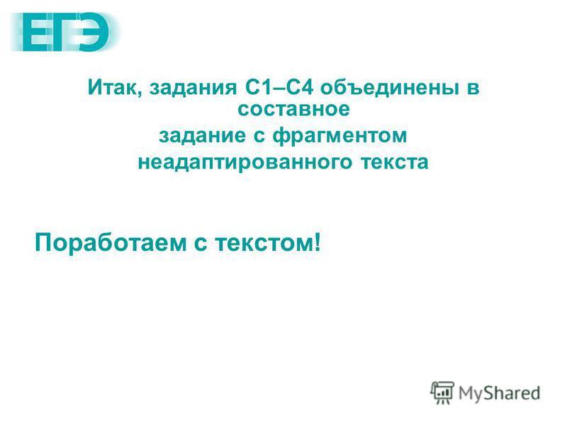 Итак, задания С1–С4 объединены в составное задание с фрагментом неадаптированного текста Поработаем с текстом!
