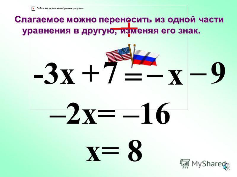3x +x = –7 3 + – От правила «весов» перейдем к другому правилу Слагаемое можно переносить из одной части Слагаемое можно переносить из одной части уравнения в другую, изменяя его знак. уравнения в другую, изменяя его знак. 3x+3 = –x –7