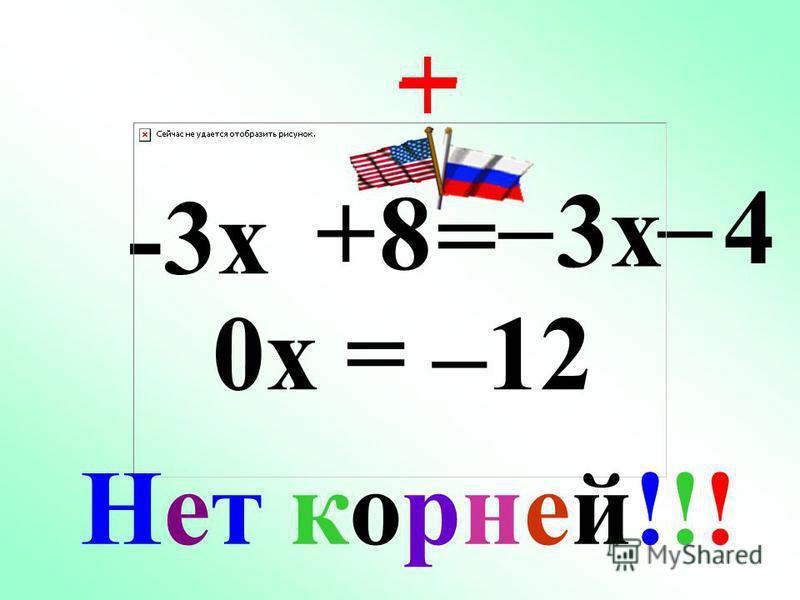 -6x + 7 = 6x + 7 – + – 0x = 0 x Q