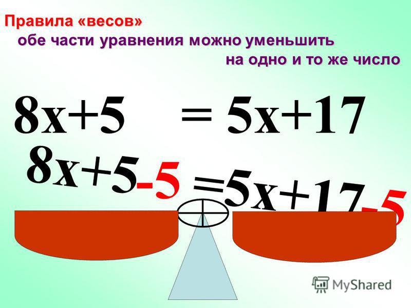 +5x 8x-5 +5 8x + 5x 13x=-12 =-5x-17 =-5x-12