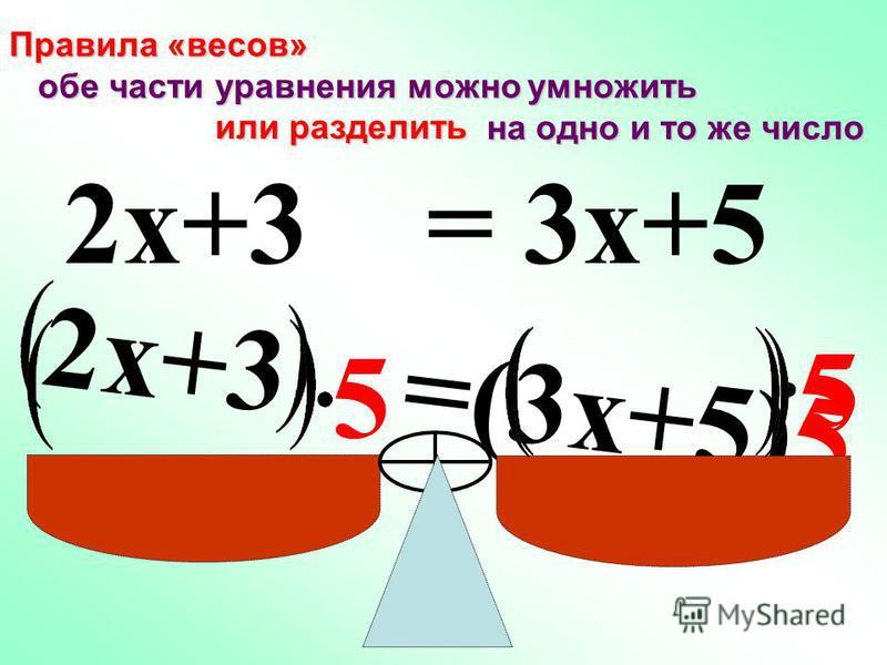 = 5x+17 -5 =5x+12 -5x 3x=12 8x+5 8 х x=4