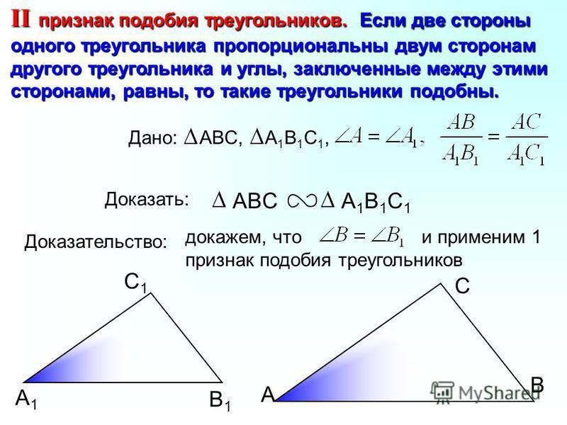 докажем, что и применим 1 признак подобия треугольников А С В В1В1 С1С1 А1А1 II признак подобия треугольников. Если две стороны одного треугольника пропорциональны двум сторонам другого треугольника и углы, заключенные между этими сторонами, равны, т