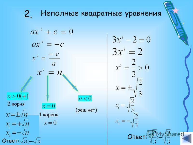 или Ответ: 1. или Ответ: Неполные квадратные уравнения