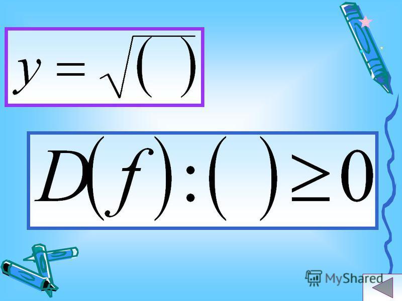 ветви вниз Ответ: или Найдите область определения функции: Подсказка