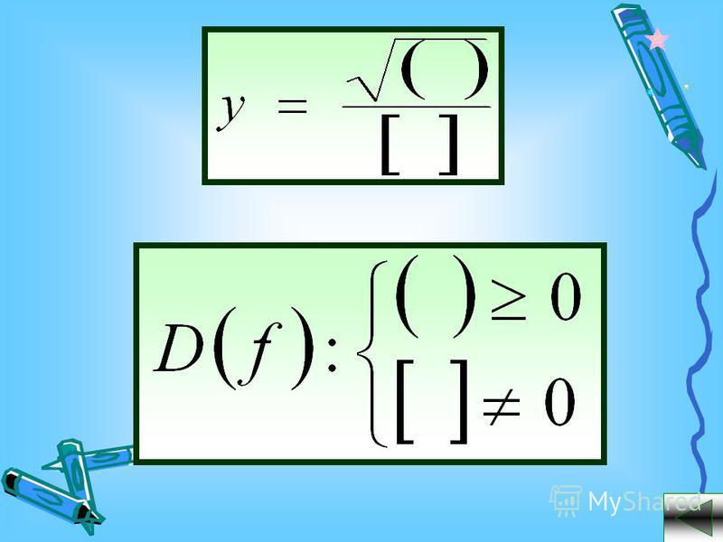 Найдите область определения функции: или -ветви вниз Ответ: Подсказка
