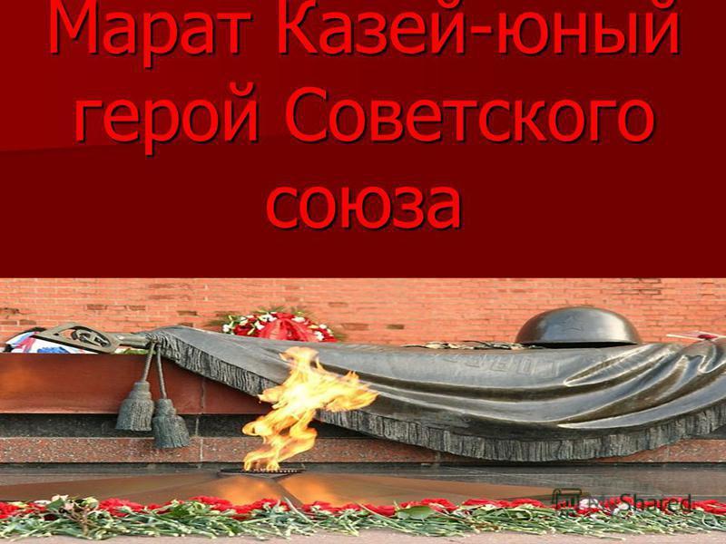 Марат Казей-юный герой Советского союза