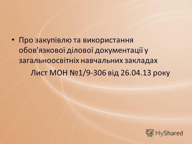 Про закупівлю та використання обов'язкової ділової документації у загальноосвітніх навчальних закладах Лист МОН 1/9-306 від 26.04.13 року
