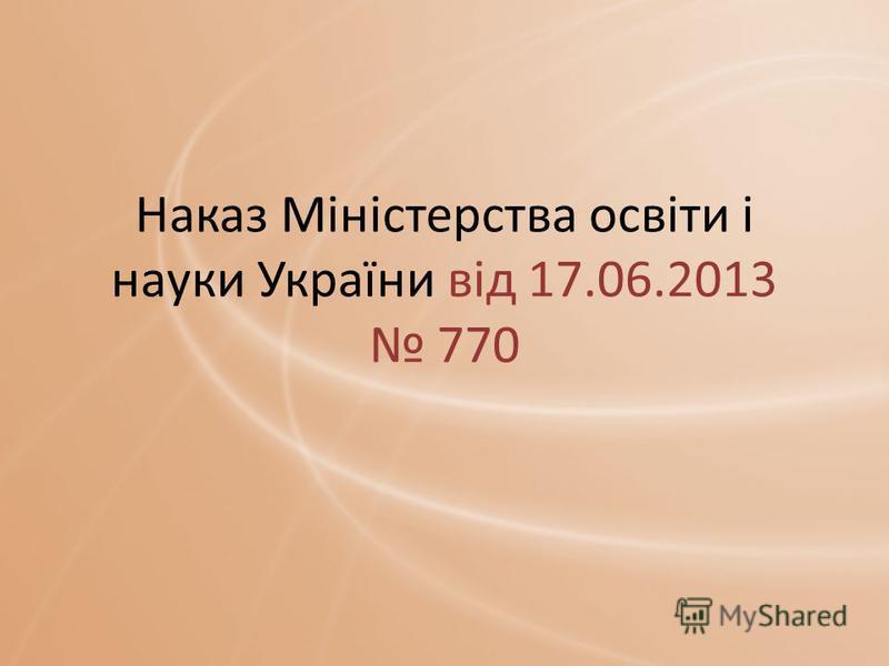 Наказ Міністерства освіти і науки України від 17.06.2013 770
