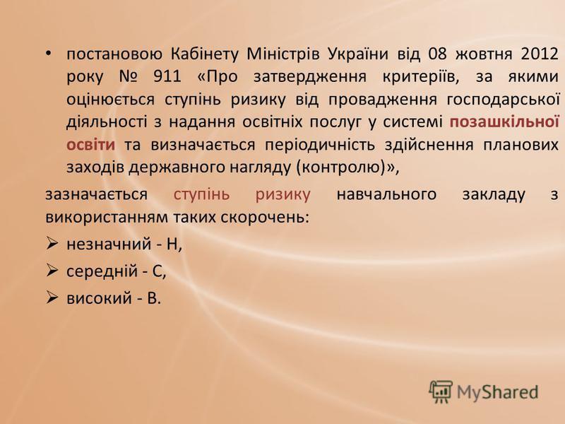 постановою Кабінету Міністрів України від 08 жовтня 2012 року 911 «Про затвердження критеріїв, за якими оцінюється ступінь ризику від провадження господарської діяльності з надання освітніх послуг у системі позашкільної освіти та визначається періоди