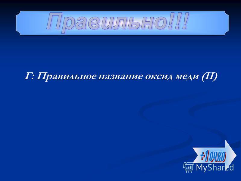 Г: Правильное название оксид меди (II)