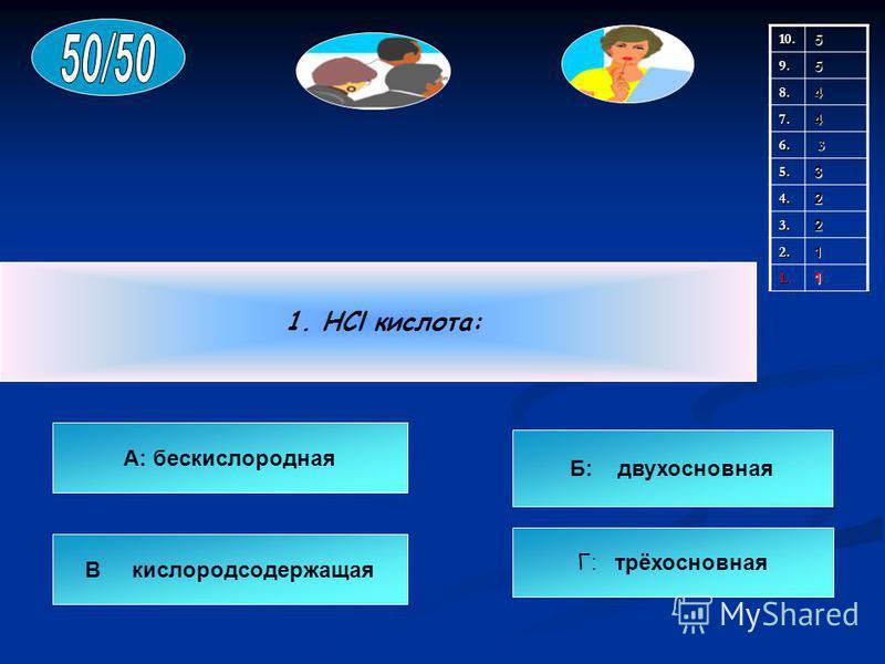 10.5 9.5 8.4 7.4 6. 3 5.3 4.2 3.2 2.1 1.1 1. HCl кислота: А: бескислородная В кислородсодержащая Г : трёхосновная Б: двухосновная