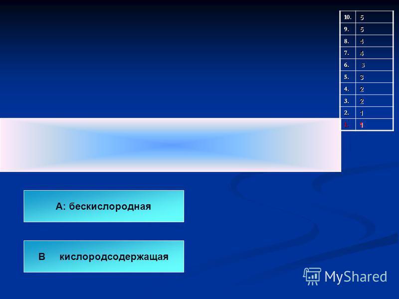 А: N А: бескислородная В кислородсодержащая 10.59.5 8.4 7.4 6. 3 5.3 4.2 3.2 2.1 1.1