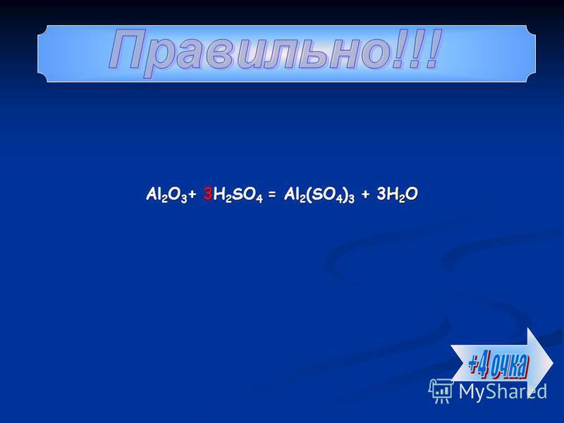 Al 2 O 3 + 3H 2 SO 4 = Al 2 (SO 4 ) 3 + 3Н 2 О