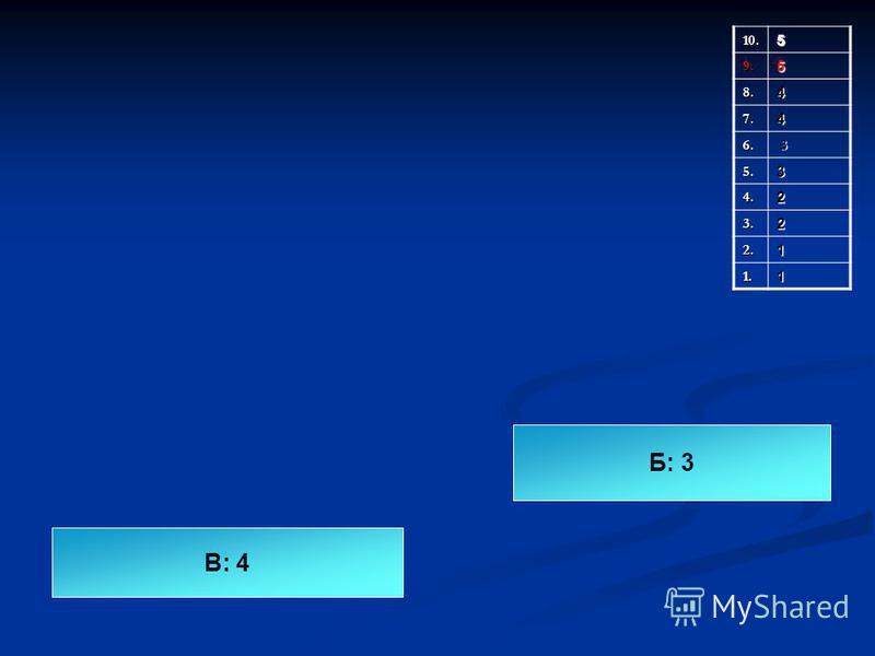 10.5 9.5 8.4 7.4 6. 3 5.3 4.2 3.2 2.1 1.1 Б: 3 В: 4