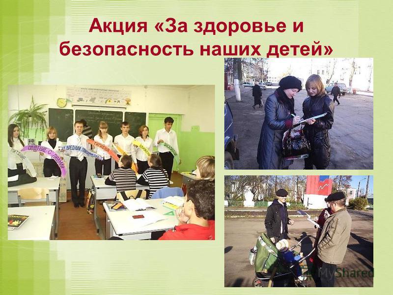 15 Акция «За здоровье и безопасность наших детей»