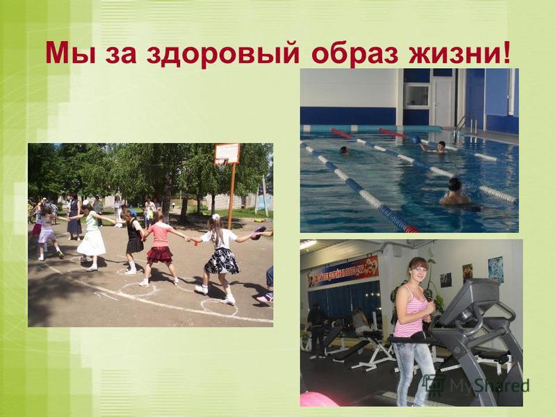 23 Мы за здоровый образ жизни!