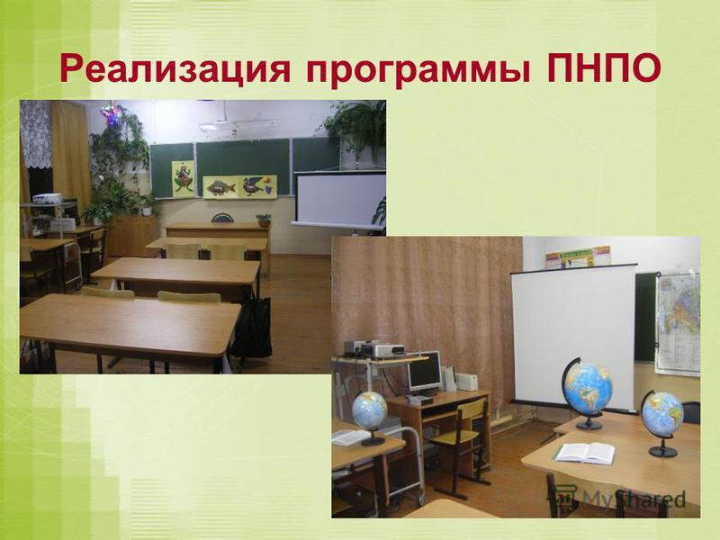 5 Реализация программы ПНПО