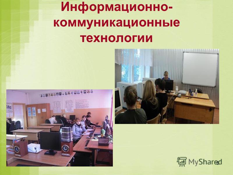6 Информационно- коммуникационные технологии