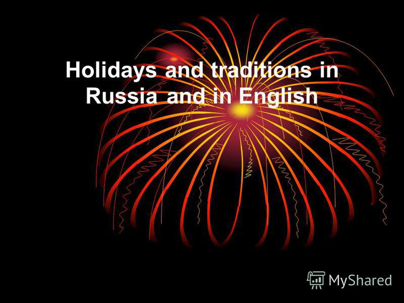 Holidays and traditions in Russia and in English