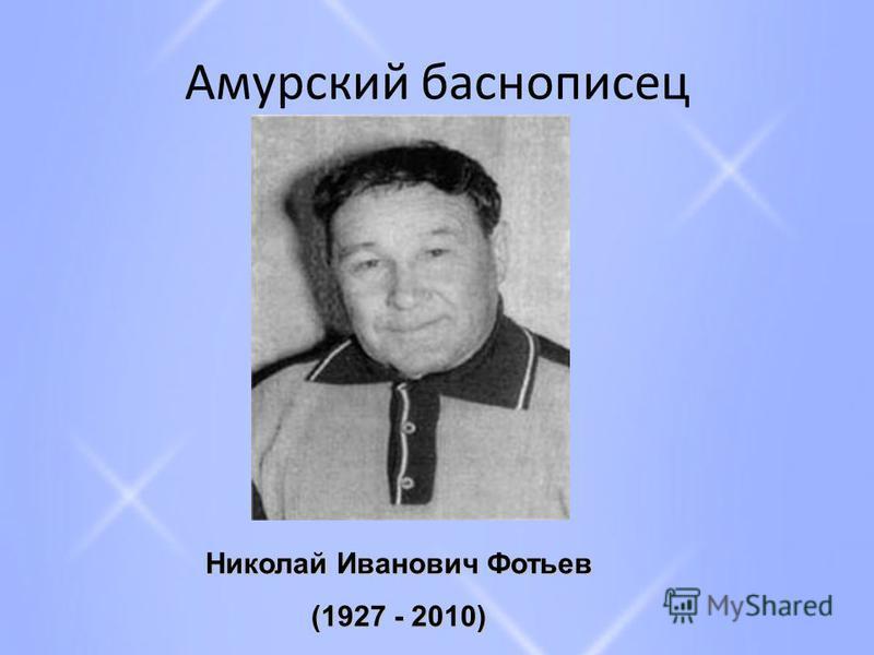 Амурский баснописец Николай Иванович Фотьев (1927 - 2010)