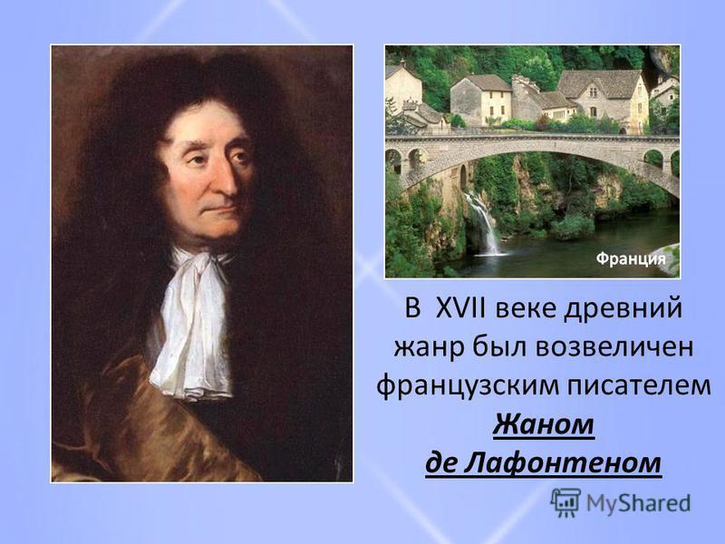 В XVII веке древний жанр был возвеличен французским писателем Жаном де Лафонтеном