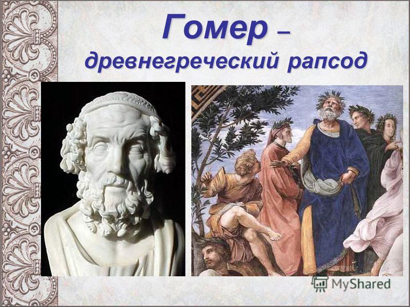 Гомер – древнегреческий рапсод