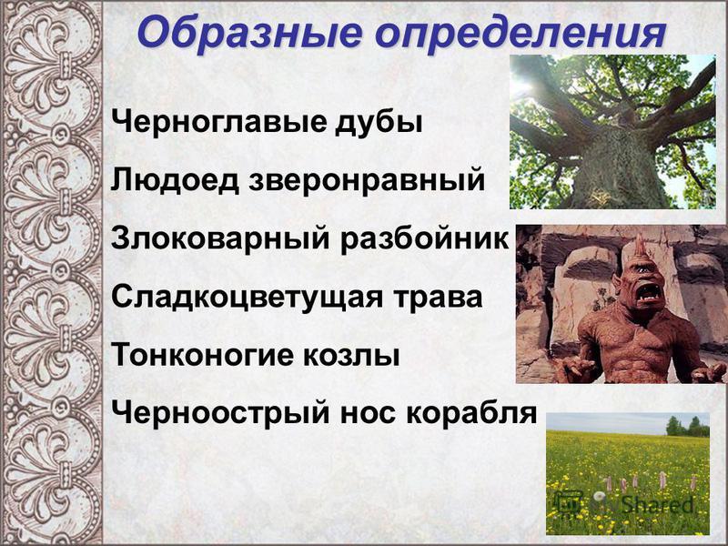 Образные определения Черноглавые дубы Людоед зверонравный Злоковарный разбойник Сладкоцветущая трава Тонконогие козлы Черноострый нос корабля