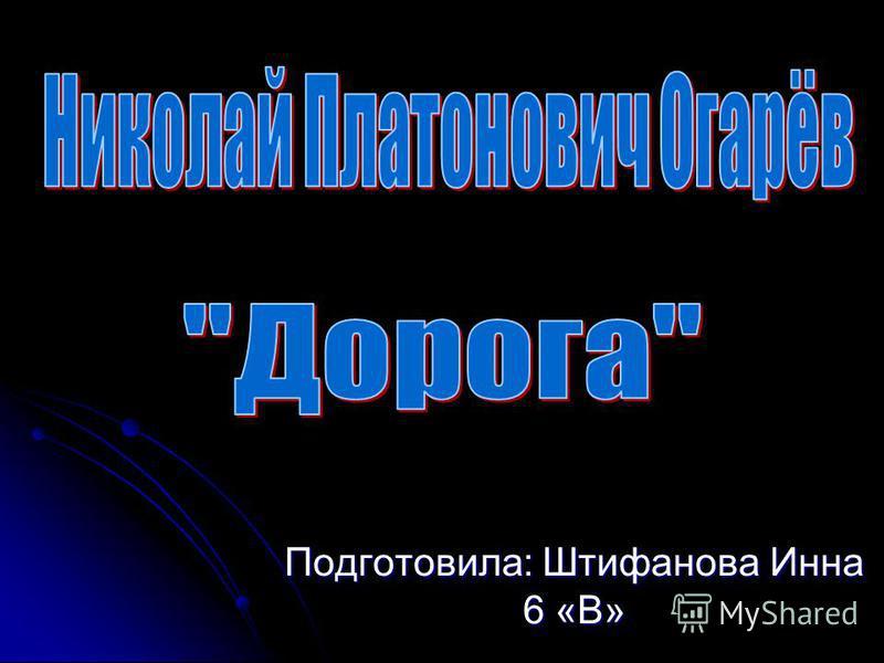 Подготовила: Штифанова Инна 6 «В»
