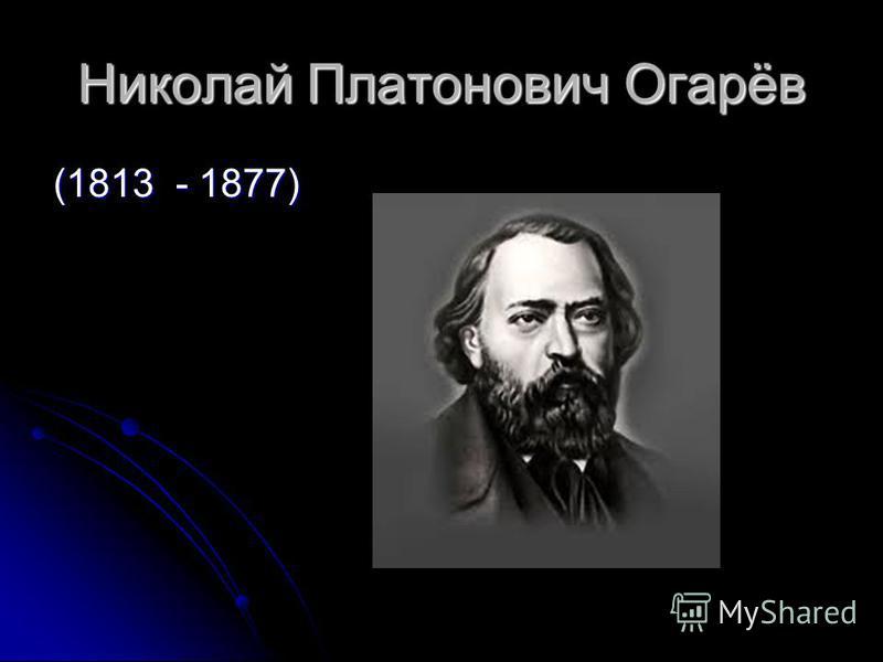Николай Платонович Огарёв (1813 - 1877)
