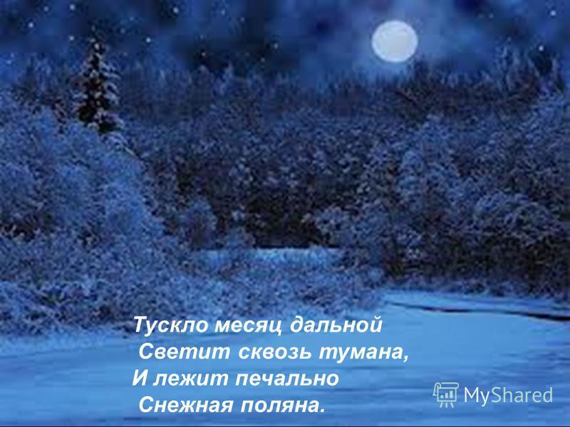 Тускло месяц дальней Светит сквозь тумана, И лежит печально Снежная поляна.