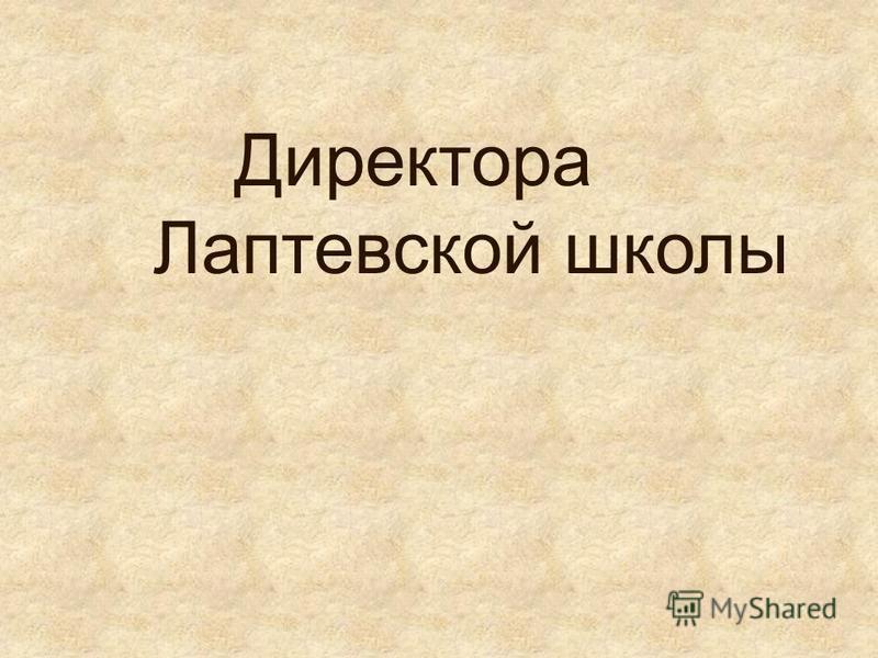 Директора Лаптевской школы