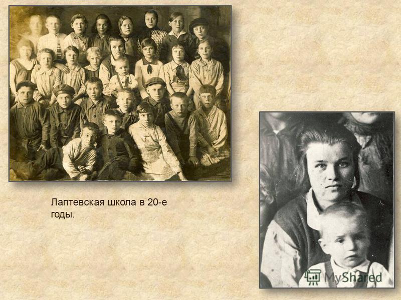 Лаптевская школа в 20-е годы.