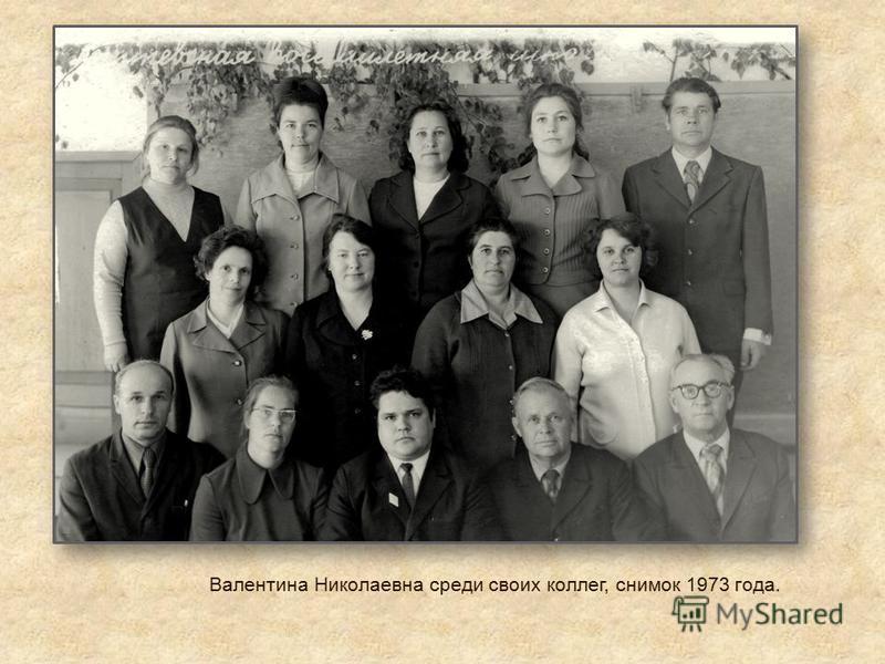 Валентина Николаевна среди своих коллег, снимок 1973 года.