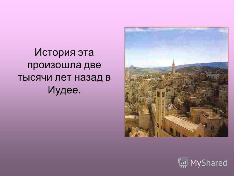 История эта произошла две тысячи лет назад в Иудее.