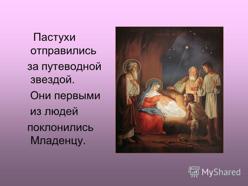 Пастухи отправились за путеводной звездой. Они первыми из людей поклонились Младенцу.