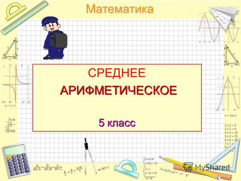 Математика СРЕДНЕЕ АРИФМЕТИЧЕСКОЕ АРИФМЕТИЧЕСКОЕ 5 класс
