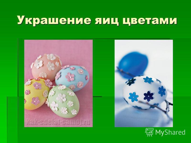 Украшение яиц цветами