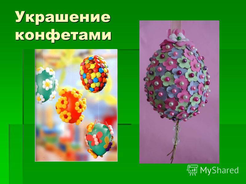 Украшение конфетами