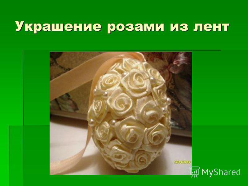 Украшение розами из лент