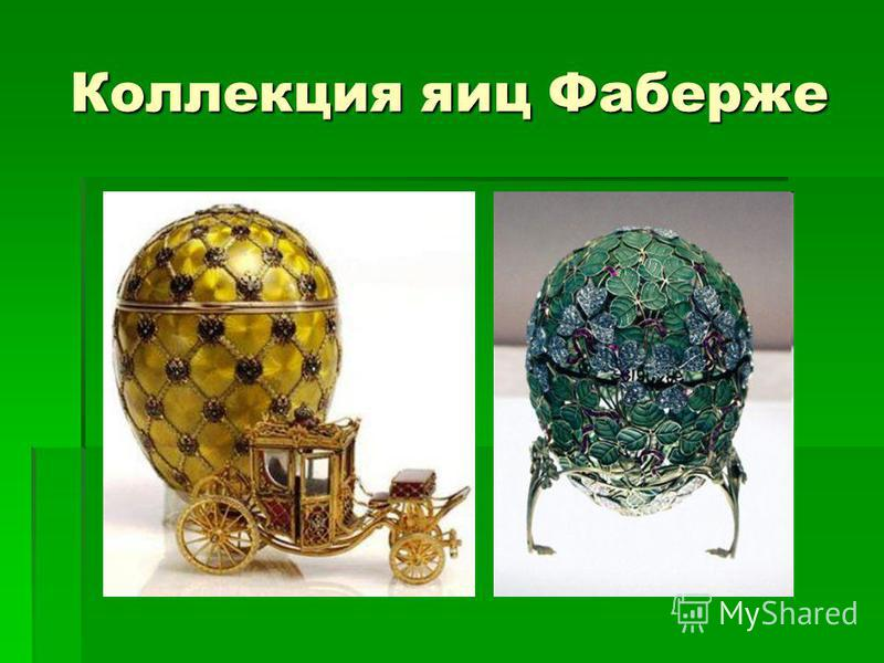 Коллекция яиц Фаберже