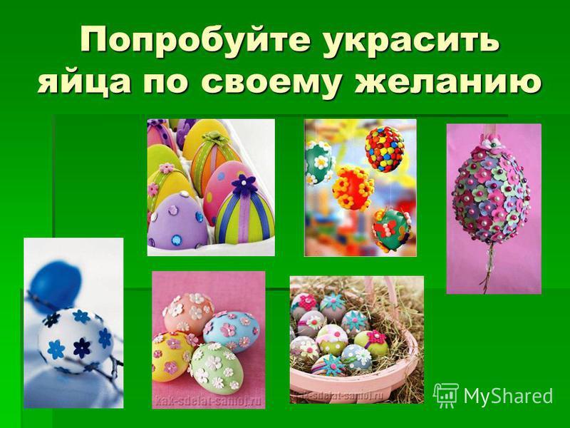 Попробуйте украсить яйца по своему желанию