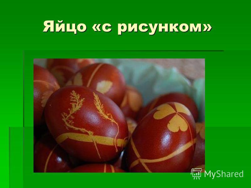 Яйцо «с рисунком»