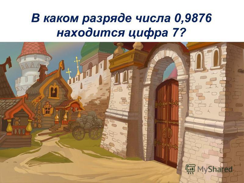 В каком разряде числа 0,9876 находится цифра 7?